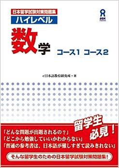Japanese Math Problems