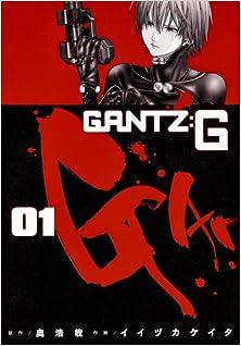 [奥浩哉×イイヅカケイタ] GANTZ:G 第01巻