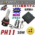 JAFIRST Standard スズキ アドレスV125S 2010-2011 EBJ-CF4MA PH11Hi/Lo 6000K交流式デジタルキット超薄