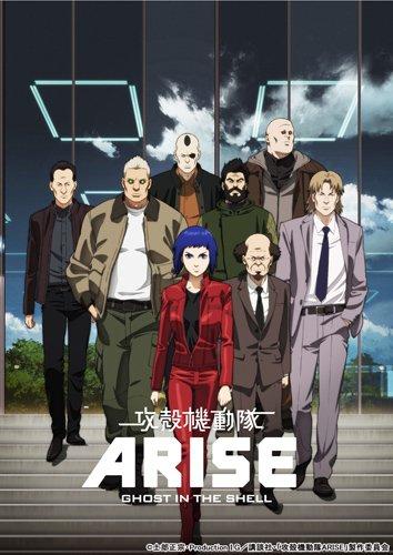 劇場版アニメ 攻殻機動隊ARISE border:1 Ghost Pain