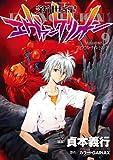 新世紀エヴァンゲリオン(9) (角川コミックス・エース)