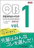 クエスチョン・バンク 医師国家試験問題解説 2015 vol.1