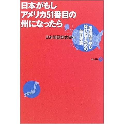 日本がもしアメリカ51番目の州になったら―属国以下から抜け出すための新日米論