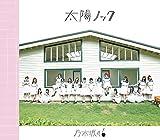 太陽ノック - 乃木坂46