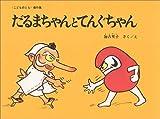 だるまちゃんとてんぐちゃん(こどものとも絵本) [単行本] / 加古 里子 (著); 福音館書店 (刊)