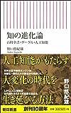 「知の進化論 百科全書・グーグル・人工知能 (朝日新書)」販売ページヘ