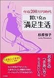 年収200万円時代 賢い女の「満足生活」