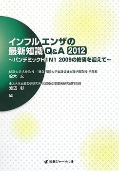 インフルエンザの最新知識Q&A〈2012〉パンデミックH1N1 2009の終焉を迎えて