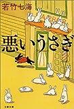 「悪いうさぎ (文春文庫)」販売ページヘ