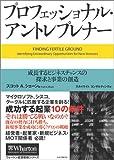プロフェッショナル・アントレプレナー 成長するビジネスチャンスの探求と事業の創造 (ウォートン経営戦略シリーズ)