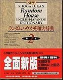 小学館ランダムハウス英和大辞典