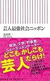 「芸人最強社会ニッポン (朝日新書)」販売ページヘ