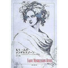 山下剛著『もう一人のメンデルスゾーン—ファニー・メンデルスゾーン=ヘンゼルの生涯』の商品写真