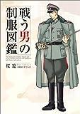 戦う男の制服図鑑 (Book of dreams)