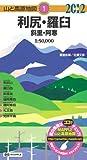 山と高原地図  1. 利尻・羅臼 斜里・阿寒 2012
