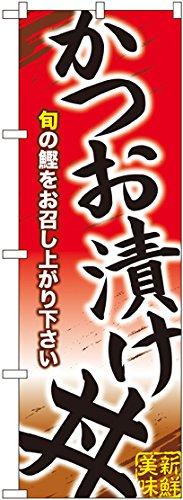のぼり旗 かつお漬け丼 YN-848(受注生産) [並行輸入品]