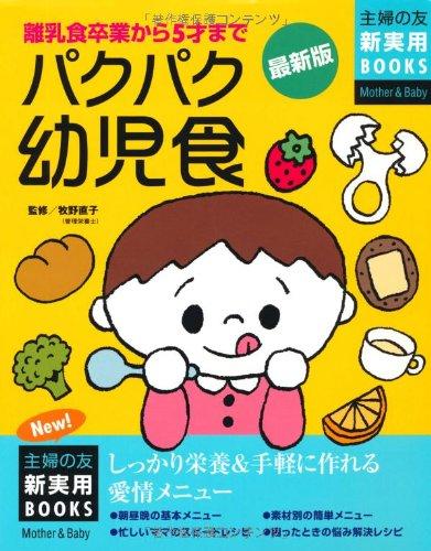 幼児 幼児に人気の絵本 : 最新版 パクパク幼児食 (主婦の ...
