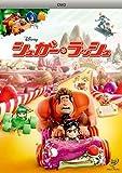 シュガー・ラッシュ [DVD]