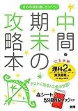 中間・期末の攻略本 東京書籍版 新編 新しい科学 2年