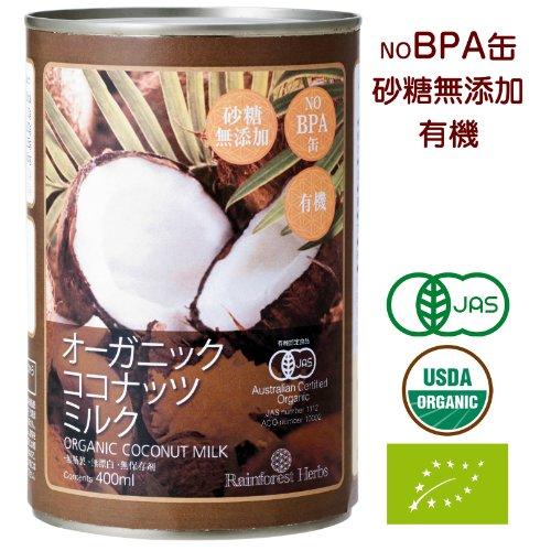 オーガニックココナッツミルク400ml 有機JAS認定食品・BPA(内分泌攪乱化学物質としての懸念)が溶け出すリスクを避けるために缶内側にBPAの使用をしておりません・砂糖無添加・無精製・無漂白・無保存剤・certified organic coconut milk