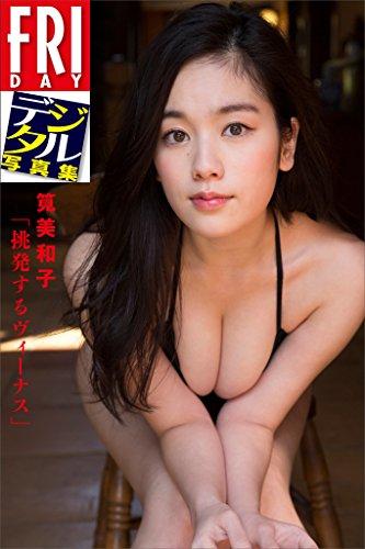 FRIDAYデジタル写真集 筧美和子「挑発するヴィーナス」 -