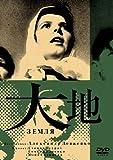 大地 [DVD] / スチェパン・シュクラート (出演); アレクサンドル・ドヴジェンコ (監督)