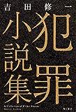「犯罪小説集」販売ページヘ