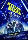 アタック・ザ・ブロック [DVD]