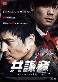 共謀者 [DVD]