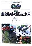 農業機械の構造と利用 (農学基礎セミナー) [単行本] / 藍 房和 (著); 農山漁村文化協会 (刊)