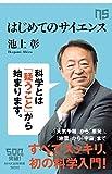 「はじめてのサイエンス (NHK出版新書 500)」販売ページヘ