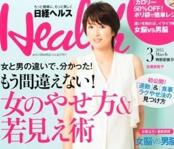日経 Health (ヘルス) 2013年 03月号 [雑誌]