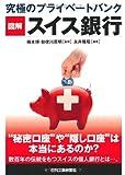図解スイス銀行―究極のプライベートバンク