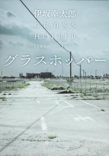 中毒必至! 読み始めたら止まらない、伊坂幸太郎オススメ文庫小説ランキング 8番目の画像