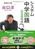 システム中学国語 公立高校編