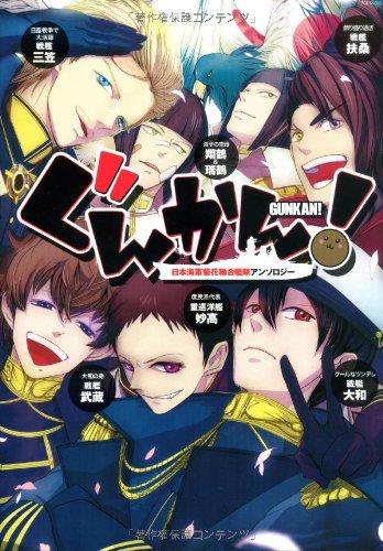 日本海軍菊花連合艦隊アンソロジー「ぐんかん!」 (ポーバックス CBジュニアコミックス)