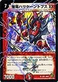 Duel Masters [Bakuryu Hurricane TOPS XX [Berirea]] DM37-003BR