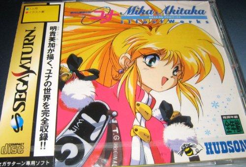 Mika Akitaka Illust Works Galaxy Fraulein Yuna IMPORT Sega Saturn