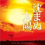 映画「沈まぬ太陽」オリジナル・サウンドトラック