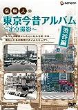 泉麻人の東京今昔アルバム 渋谷編 ~定点撮影~ [DVD]