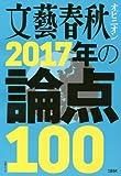 「文藝春秋オピニオン 2017年の論点100 (文春MOOK)」販売ページヘ
