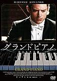 グランドピアノ ~狙われた黒鍵~ [DVD]