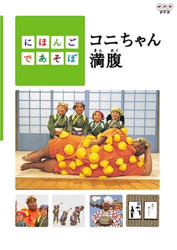にほんごであそぼ コニちゃん ...