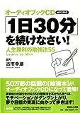オーディオブックCD MP3形式 「1日30分」を続けなさい! 人生勝利の勉強法55