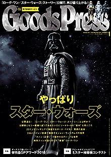 GoodsPress グッズプレス 2017年01月号  111MB