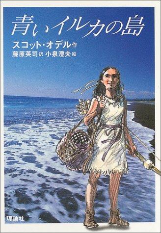 青いイルカの島 (理論社名作の森)