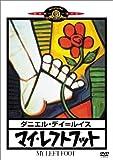 マイ・レフトフット [DVD]