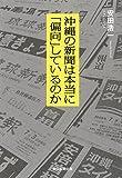 「沖縄の新聞は本当に「偏向」しているのか」販売ページヘ
