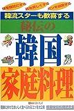 韓流スターも歓喜する秘伝の韓国家庭料理 [単行本] / 韓国秘伝料理研究会 (著); ベストブック (刊)