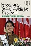 「「アウンサンスーチー政権」のミャンマー――民主化の行方と新たな発展モデル」販売ページヘ
